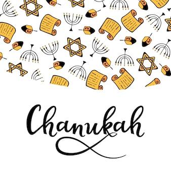 Элементы дизайна хануки в стиле каракули. традиционные атрибуты меноры, торы, звезды давида, дрейдел. ручная надпись