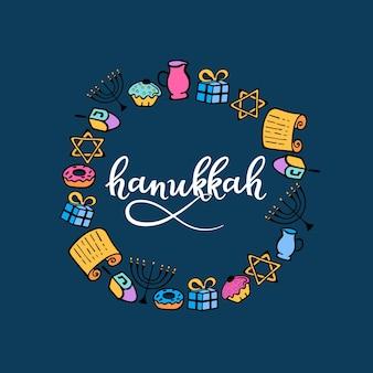 Надпись руки хануки. еврейский фестиваль огней. праздник посвящения. набор традиционных атрибутов меноры, дрейдел, свечей, торы, пончиков в стиле каракули. круглая рамка