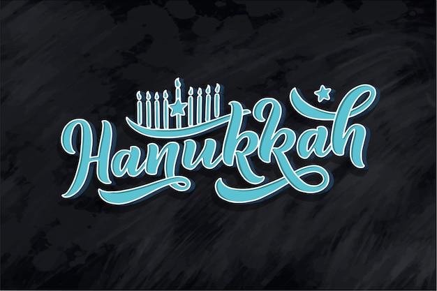 Надпись хануки. празднование текста дизайн логотипа, типографии.