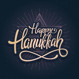 Hanukkah - lettering