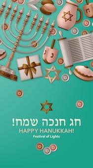 Hanukkah turquoise template with torah, menorah and dreidels. translation happy hanukkah