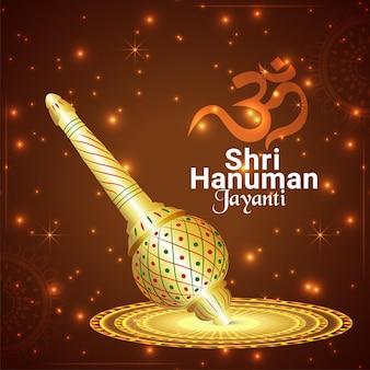 ハヌマーンの武器でハヌマーンジャヤンティのお祝いの背景