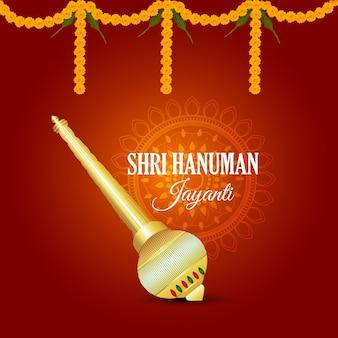 ハヌマーンジャヤンティお祝いグリーティングカードとハヌマーン卿の武器(ガッド)