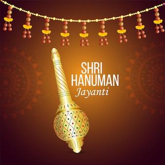 ハヌマーンジャヤンティお祝いグリーティングカードとハヌマーン卿の武器