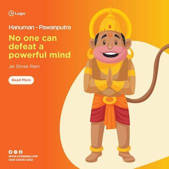 Хануман, паванпутра, никто не может победить мощный шаблон дизайна баннера разума