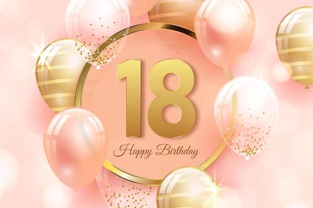 リアルな風船でハッピー18歳の誕生日の背景