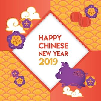 Happy китайский новый год 2019 открытка