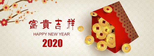 Happy китайский новый год 2020, панорамный размер