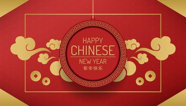 Happy китайский новый год 2020 баннер