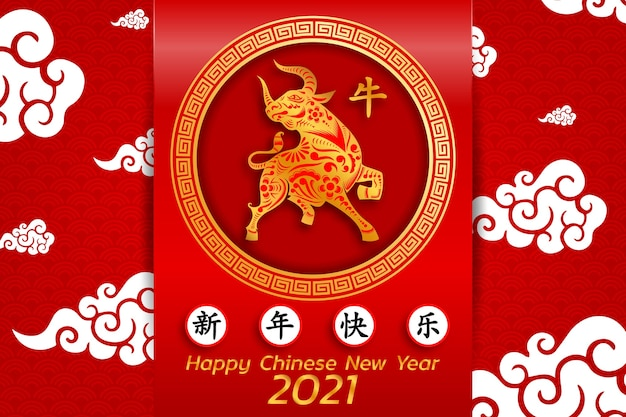 ハッピー2021中国の旧正月の背景