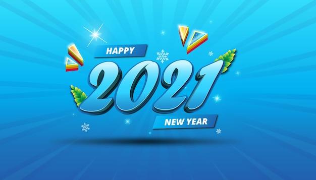 幸せな2021年の新年の背景