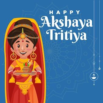 青い背景の上の幸せなakshayatritiyaバナーデザインテンプレート