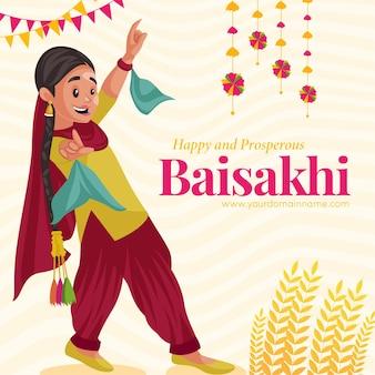 행복하고 번영하는 baisakhi 배너 템플릿 디자인