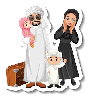 Счастливая арабская семья мультипликационный персонаж наклейка на белом фоне