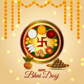 해피 bhai dooj 축하 인사말 카드