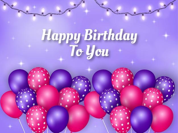 風船とライトで飾られたお誕生日おめでとうの背景