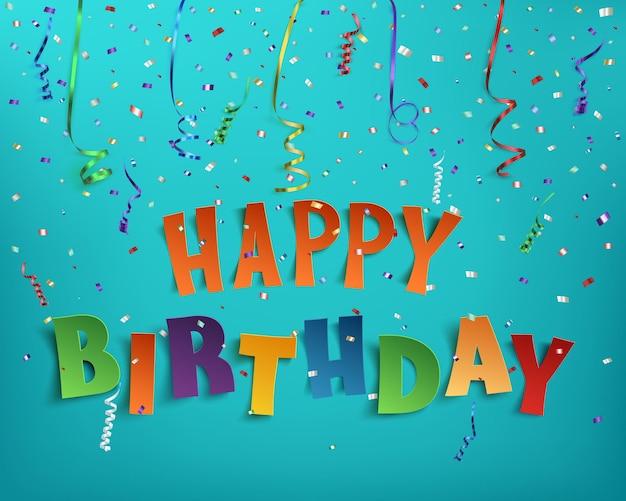 리본과 색종이와 생일 축하 배경입니다.