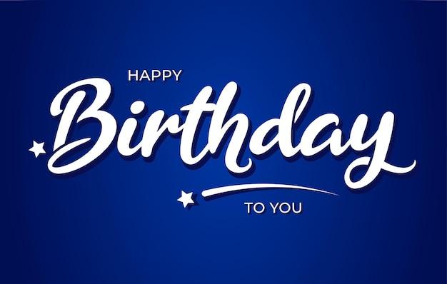 青い背景の誕生日おめでとう書道のテキスト