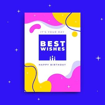 Шаблон поздравительной открытки с днем рождения