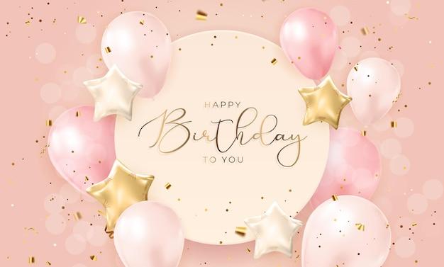 お誕生日おめでとうおめでとうパーティーホリデー背景の紙吹雪バルーンとバナーデザイン