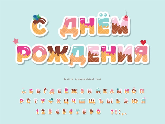 Happy birthday cyrillic font