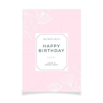 Шаблон поздравления с днем рождения
