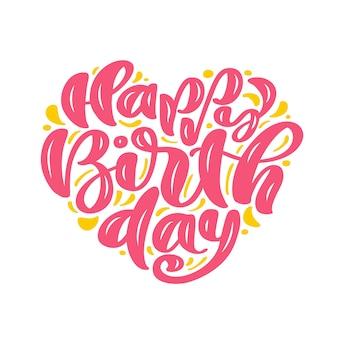 ハートの形をしたお誕生日おめでとう手描きテキストフレーズ