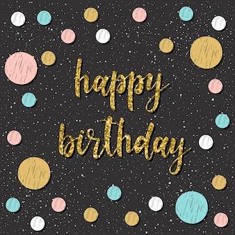 생일 축하해. 손으로 쓴 글자 패턴입니다. 디자인 티셔츠, 생일 카드, 파티 초대장, 스크랩북 페이지, 앨범 등을 위한 손으로 그린 따옴표와 손으로 그린 원을 낙서하세요. 금 질감입니다.