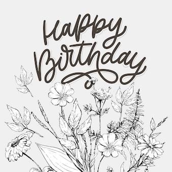꽃과 함께 생일 축하 문자 서예