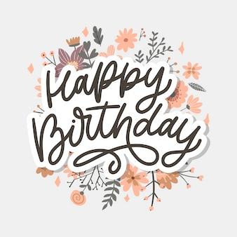 생일 축하 문자 서예