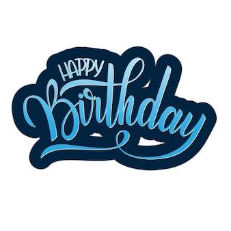 С днем рождения надписи. праздничный текст и украшения. поздравительная открытка и плакат