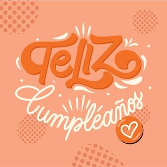스페인어로 생일 축하 문자