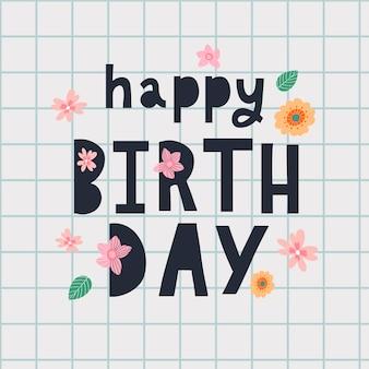 お誕生日おめでとうテキスト花の手紙ホリデーバナーカードのお祝い