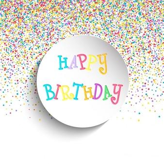 컬러 도트로 생일 축하합니다