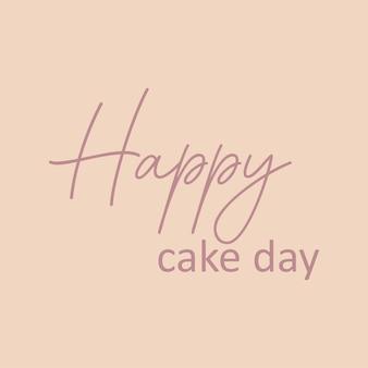 幸せなケーキの日-手描きの書道とレタリングの碑文。