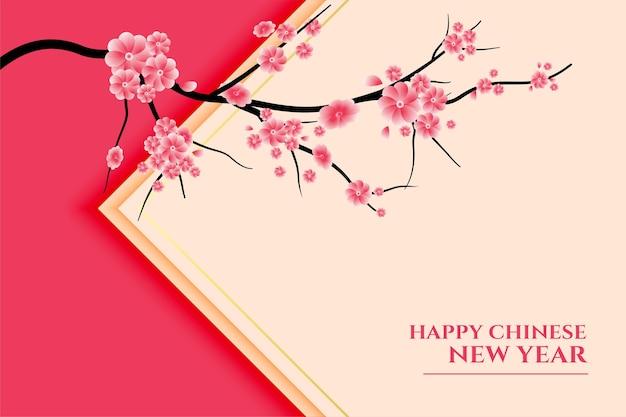 Happy chiinese new year with sakura flower branch card