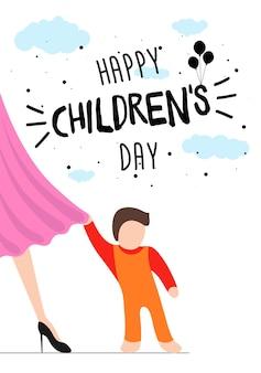 해피 어린이 날 포스터, 인사말 카드 또는 배너. 엄마 드레스 밑단을 들고 작은 아이. 세계 가족 휴가 이벤트 전단지 디자인. 귀여운 아이와 벡터 일러스트 레이 션. 흰 바탕