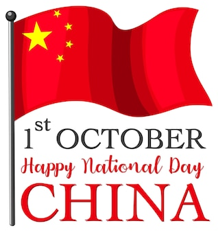 Happy china national day on october 1st banner with