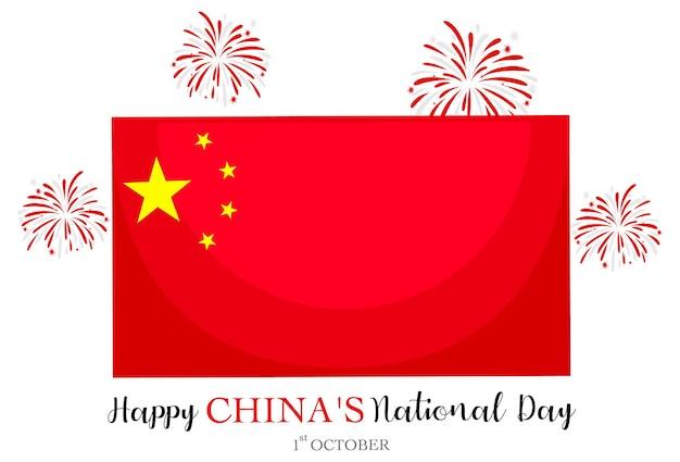 중국의 국기와 함께 해피 중국의 국경일 배너