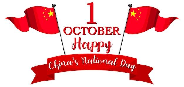 中国の旗と幸せな中国の建国記念日バナー