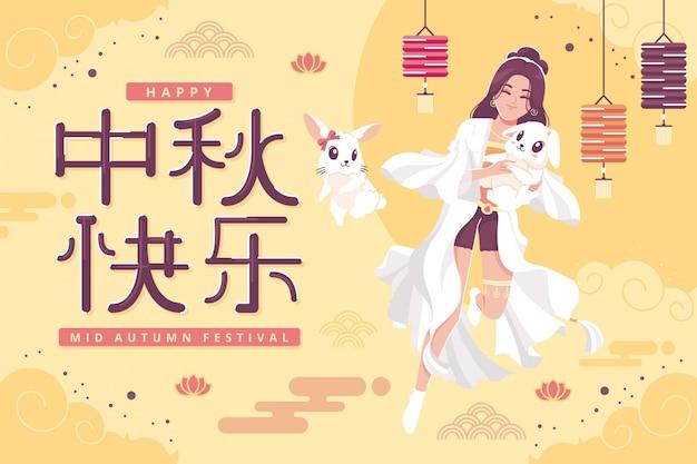 해피 중국어 중순 가을 축제 그림