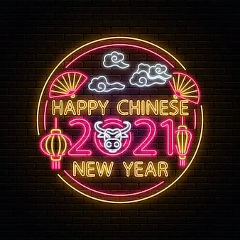 Счастливый китайский новый 2021 год дизайна поздравительной открытки белого быка в неоновом стиле. баннер в рамке круга