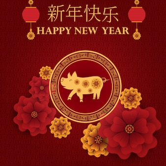Happy chinese new year of 2019  background
