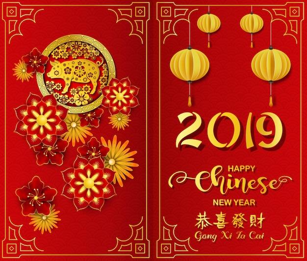 해피 중국 설날 2019 카드. 돼지의 해