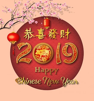 Happy Chinese New Year 2019 card Year of the pig