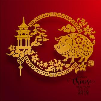 幸せな中国の新年2019年豚星座の色の背景に。