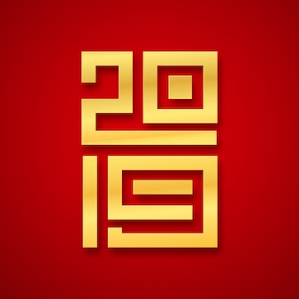 Happy chinese new year 2019 typography. gold symbol and greetings text for year of the pig