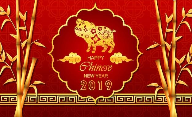 Счастливый китайский новый год 2019 с золотой свиньей