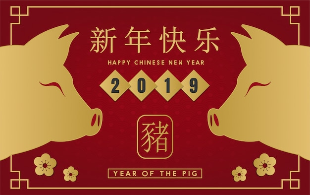 Happy chinese new year 2019 - year of the pig banner vector design