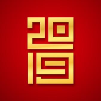 Happy chinese new year 2019タイポグラフィー。豚の年のゴールドシンボルと挨拶のテキスト